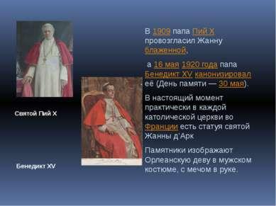 Святой Пий X Бенедикт XV В 1909 папа Пий X провозгласил Жанну блаженной, а 16...