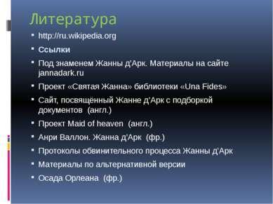 Литература http://ru.wikipedia.org Ссылки Под знаменем Жанны д'Арк. Материалы...