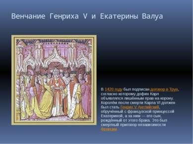 Венчание Генриха V и Екатерины Валуа В 1420 году был подписан договор в Труа,...