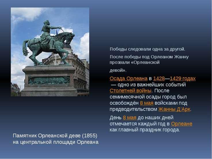 Памятник Орлеанской деве (1855) на центральной площади Орлеана Победы следова...