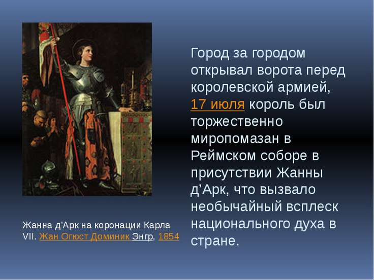 Жанна д'Арк на коронации Карла VII. Жан Огюст Доминик Энгр, 1854 Город за гор...