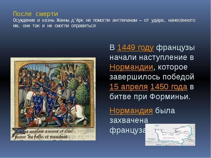 После смерти Осуждение и казнь Жанны д'Арк не помогли англичанам— от удара, ...