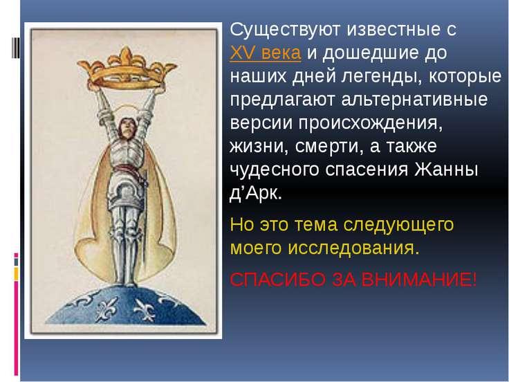 Существуют известные с XV века и дошедшие до наших дней легенды, которые пред...