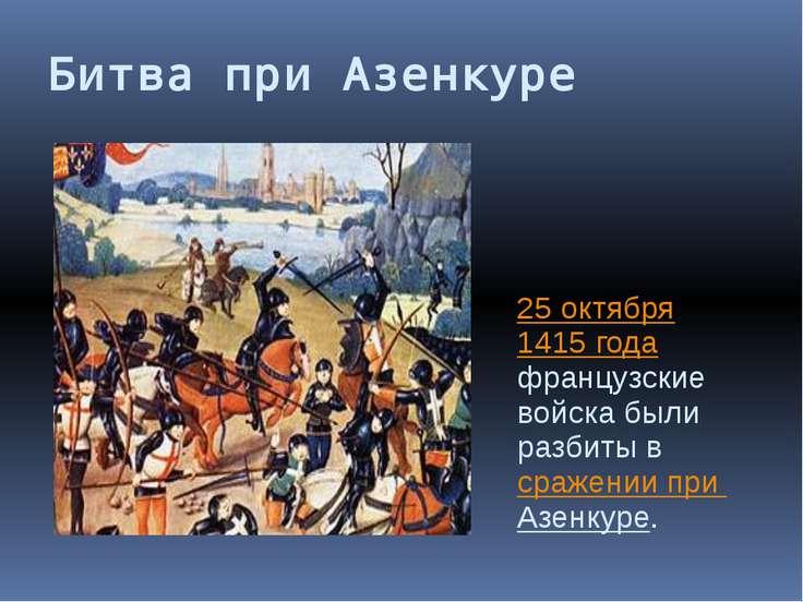 Битва при Азенкуре 25 октября 1415 года французские войска были разбиты в сра...