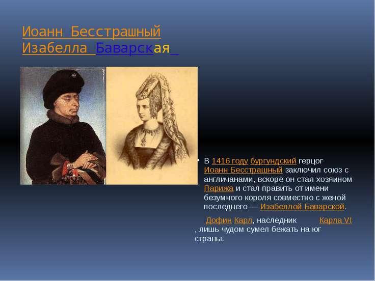 Иоанн Бесстрашный Изабелла Баварская В 1416 году бургундский герцог Иоанн Бес...