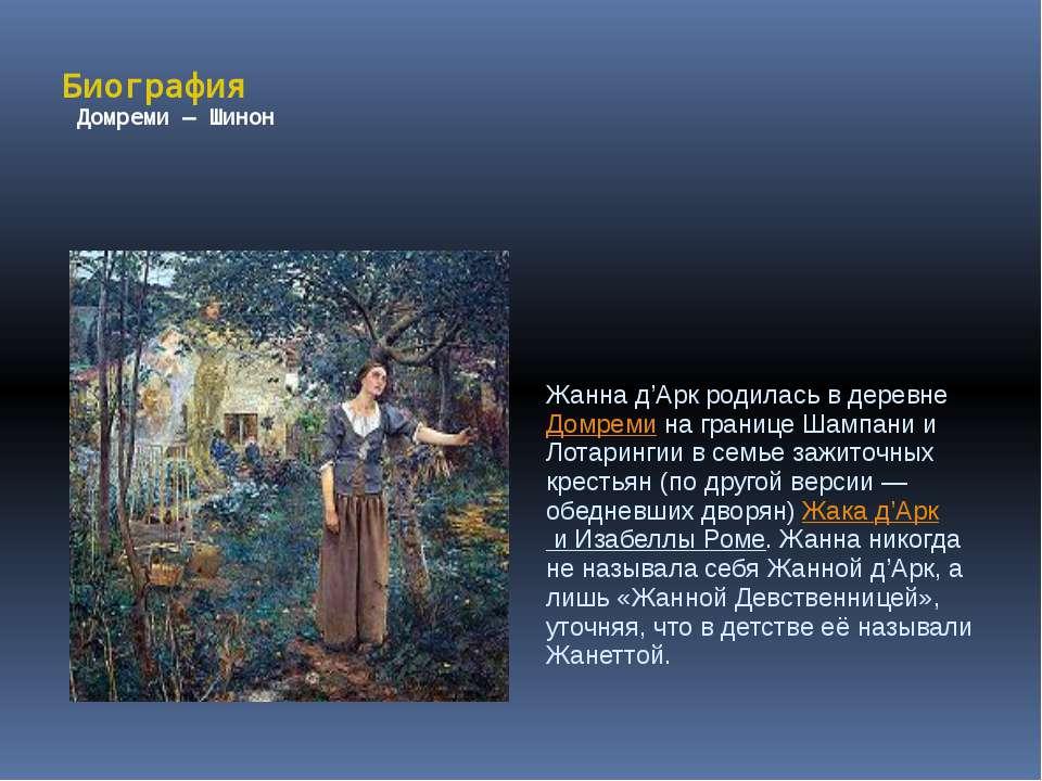 Биография Домреми— Шинон Жанна д'Арк родилась в деревне Домреми на границе Ш...