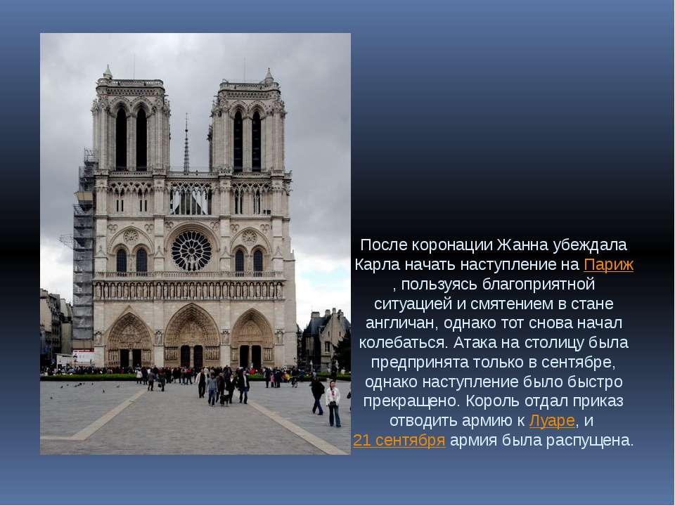 После коронации Жанна убеждала Карла начать наступление на Париж, пользуясь б...