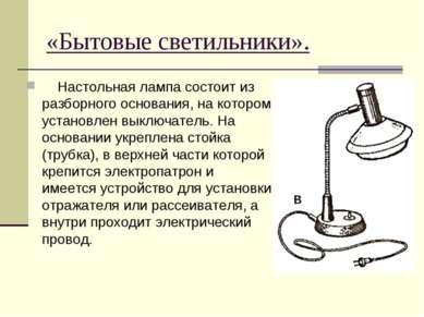 «Бытовые светильники». Настольная лампа состоит из разборного основания, на к...