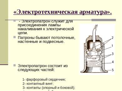 «Электротехническая арматура». - Электропатрон служит для присоединения лампы...