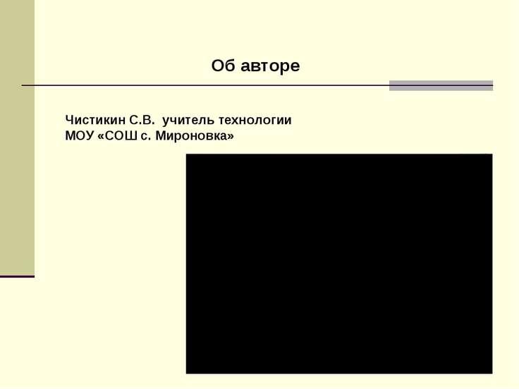 Об авторе Чистикин С.В. учитель технологии МОУ «СОШ с. Мироновка»