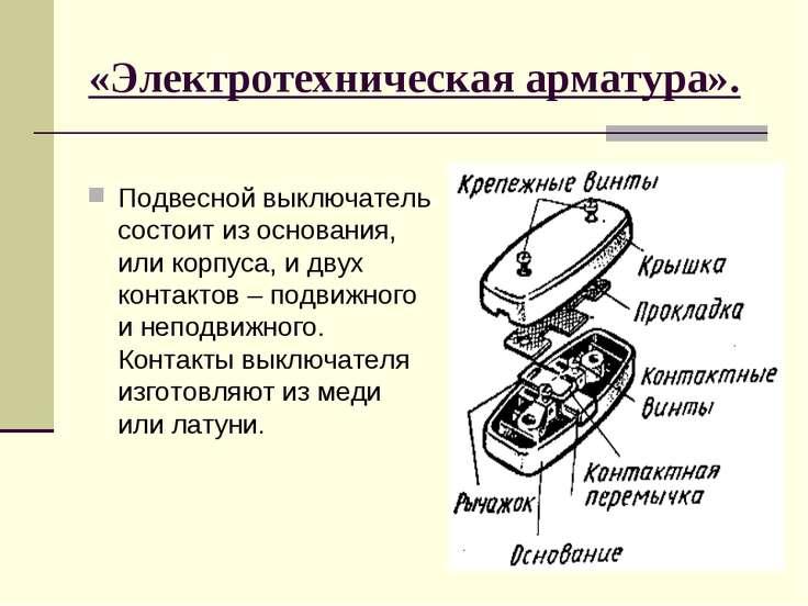 «Электротехническая арматура». Подвесной выключатель состоит из основания, ил...