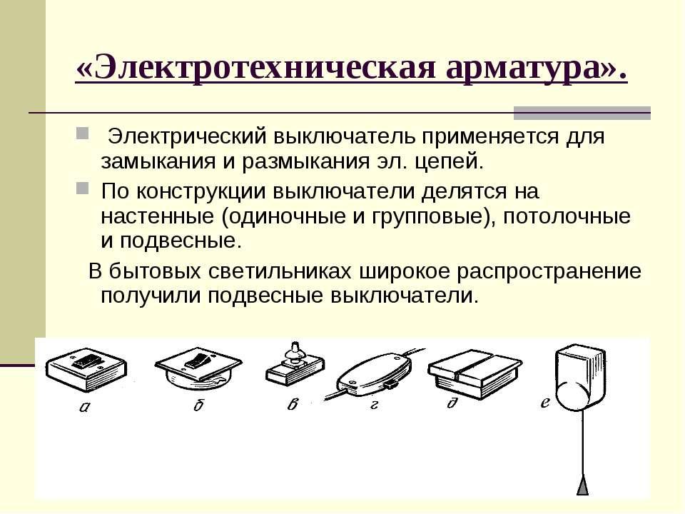 «Электротехническая арматура». Электрический выключатель применяется для замы...