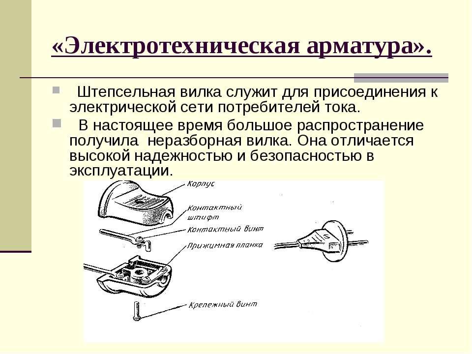 «Электротехническая арматура». Штепсельная вилка служит для присоединения к э...