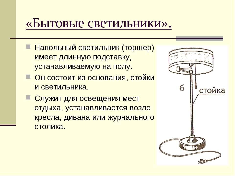 «Бытовые светильники». Напольный светильник (торшер) имеет длинную подставку,...