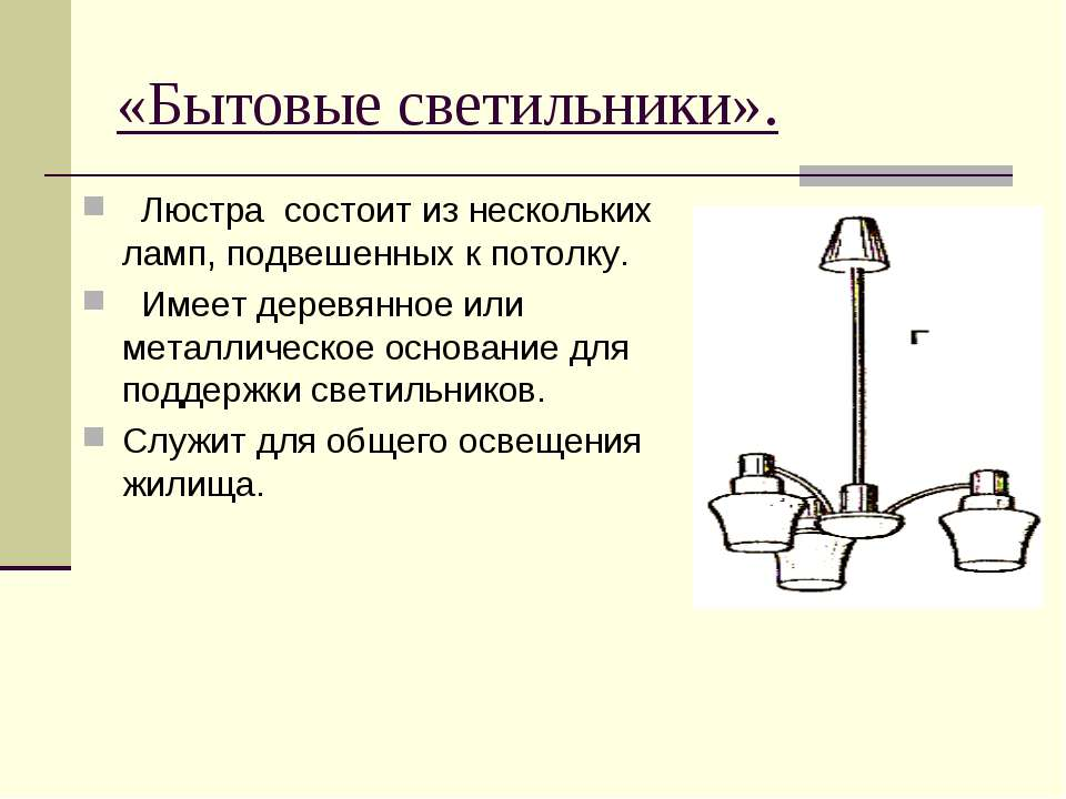 «Бытовые светильники». Люстра состоит из нескольких ламп, подвешенных к потол...
