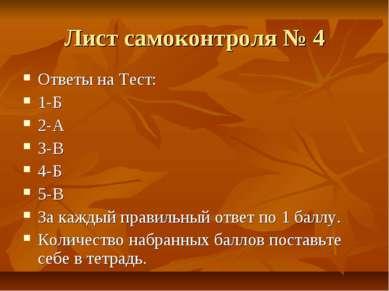 Лист самоконтроля № 4 Ответы на Тест: 1-Б 2-А 3-В 4-Б 5-В За каждый правильны...