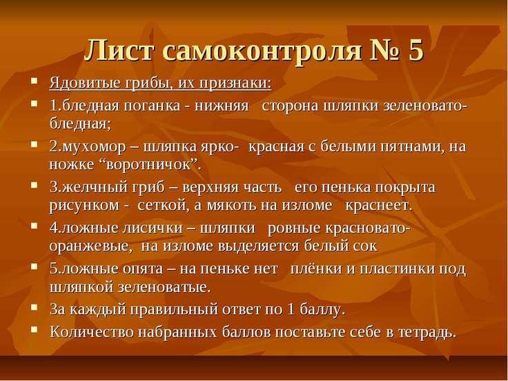 Лист самоконтроля № 5 Ядовитые грибы, их признаки: 1.бледная поганка - нижняя...