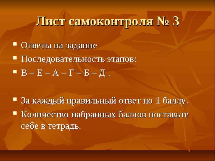 Лист самоконтроля № 3 Ответы на задание Последовательность этапов: В – Е – А ...