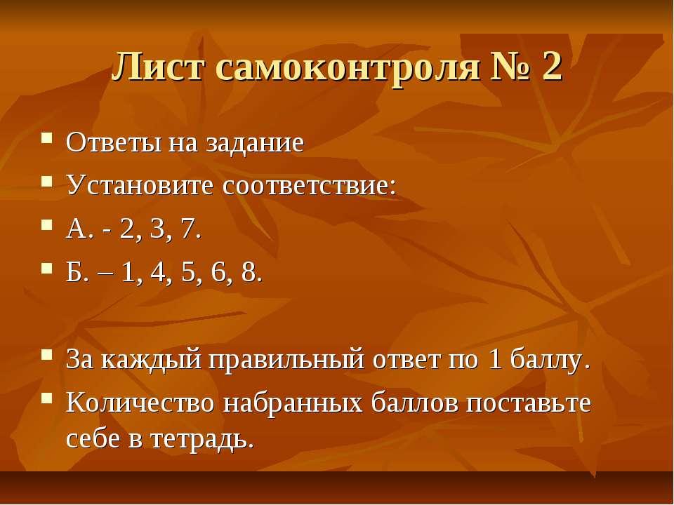 Лист самоконтроля № 2 Ответы на задание Установите соответствие: А. - 2, 3, 7...