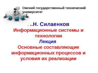 А.Н. Силаенков Информационные системы и технологии Лекция Основные составляющ...