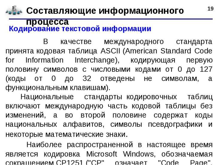 * Составляющие информационного процесса В качестве международного стандарта п...