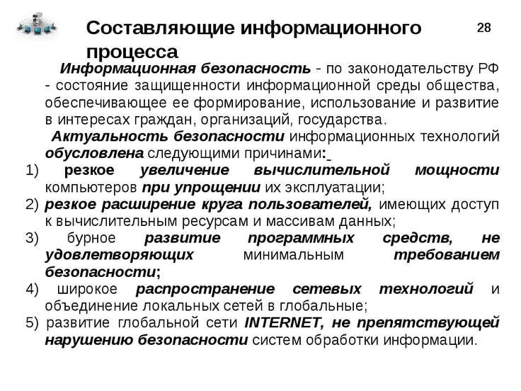 Информационная безопасность - по законодательству РФ - состояние защищенности...