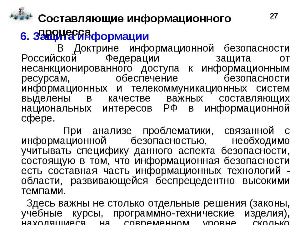 6. Защита информации В Доктрине информационной безопасности Российской Федера...