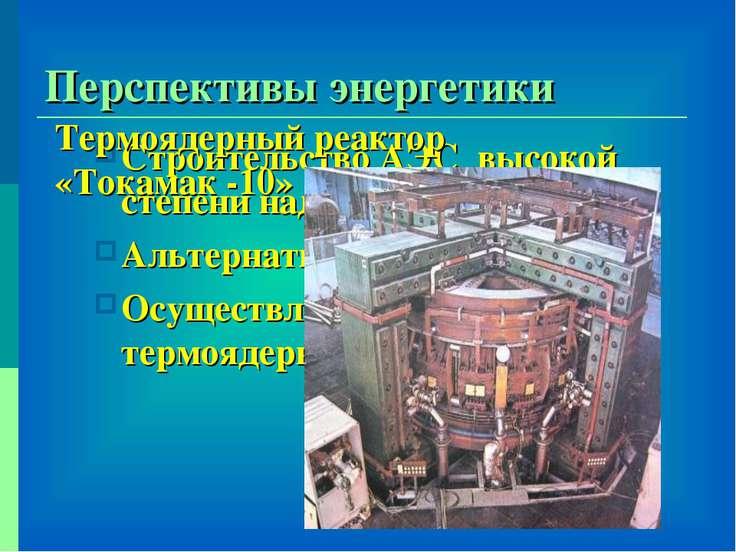 Перспективы энергетики Строительство АЭС высокой степени надежности Альтернат...