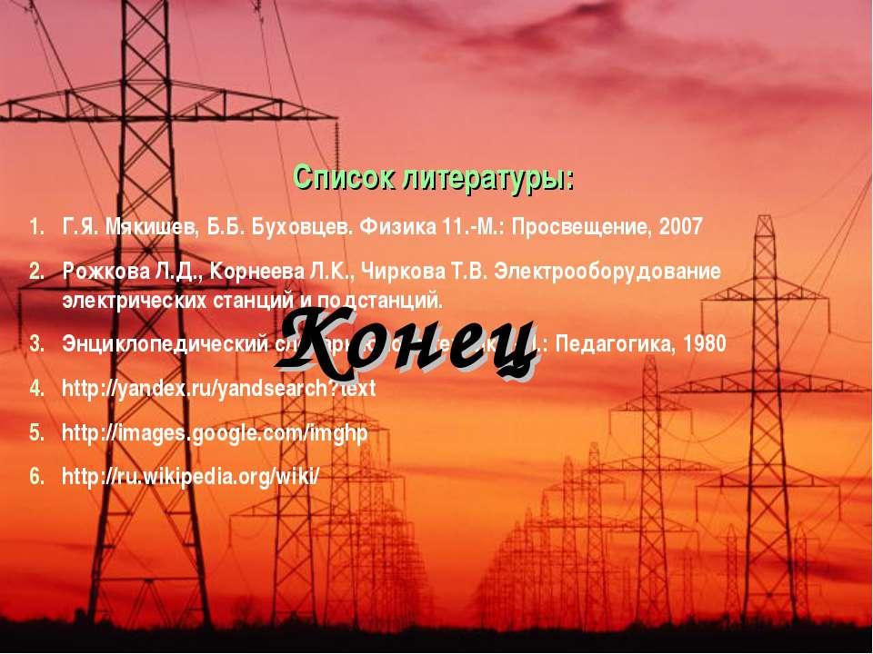 Список литературы: Г.Я. Мякишев, Б.Б. Буховцев. Физика 11.-М.: Просвещение, 2...