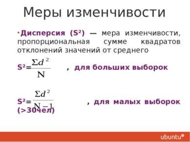 Меры изменчивости Дисперсия (S²) — мера изменчивости, пропорциональная сумме ...