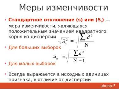 Меры изменчивости Стандартное отклонение (s) или (Sn) — мера изменчивости, яв...