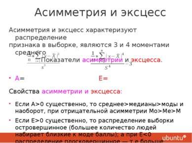 Асимметрия и эксцесс Асимметрия и эксцесс характеризуют распределение признак...