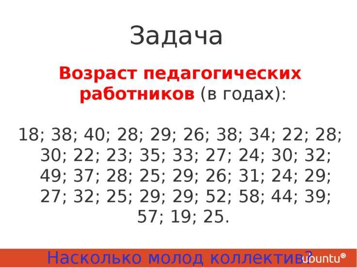 Задача Возраст педагогических работников (в годах): 18; 38; 40; 28; 29; 26; 3...