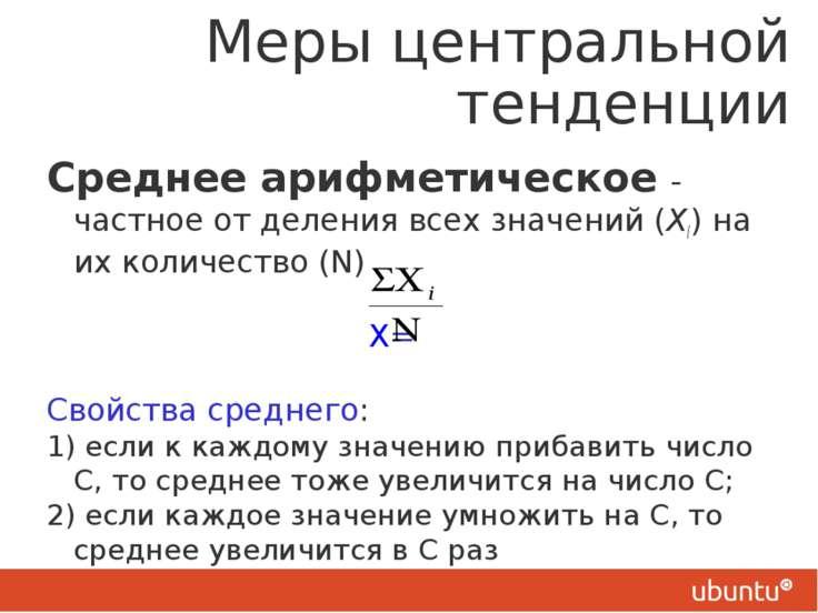 Меры центральной тенденции Среднее арифметическое - частное от деления всех з...