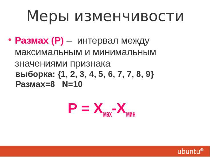 Меры изменчивости Размах (Р) – интервал между максимальным и минимальным знач...