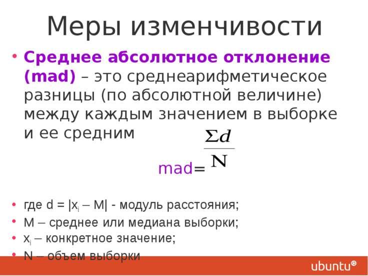 Меры изменчивости Среднее абсолютное отклонение (mad) – это среднеарифметичес...