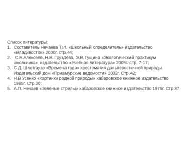 13 Список литературы: Составитель Нечаева Т.И. «Школьный определитель» издате...