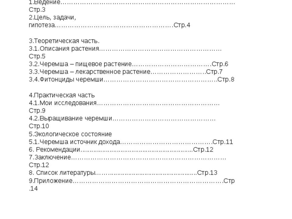 Содержание. 1.Ведение………………………………………………………………………Стр.3 2.Цель, задачи, гипотез...