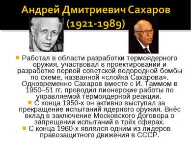 Работал в области разработки термоядерного оружия, участвовал в проектировани...