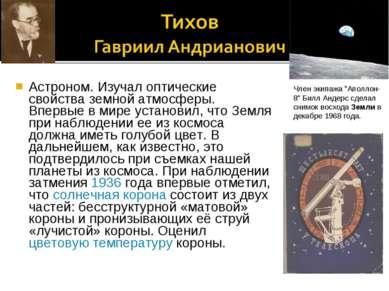 Астроном. Изучал оптические свойства земной атмосферы. Впервые в мире установ...