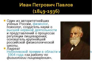 Один из авторитетнейших учёных России, физиолог, психолог, создатель науки о ...