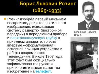 Розинг изобрёл первый механизм воспроизведения телевизионного изображения, ис...