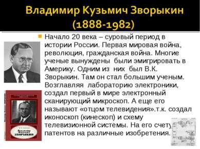 Начало 20 века – суровый период в истории России. Первая мировая война, револ...