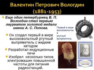 Еще один петербуржец В. П. Вологдин стал первым лауреатом золотой медали имен...