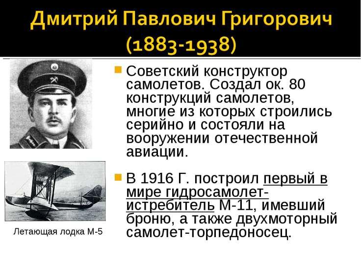 Советский конструктор самолетов. Создал ок. 80 конструкций самолетов, многие ...