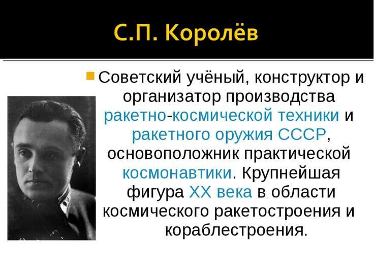 Советский учёный, конструктор и организатор производства ракетно-космической ...