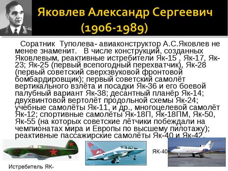 Соратник Туполева- авиаконструктор А.С.Яковлев не менее знаменит. В числе кон...