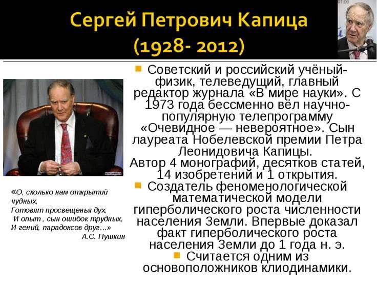Советский и российский учёный-физик, телеведущий, главный редактор журнала «В...