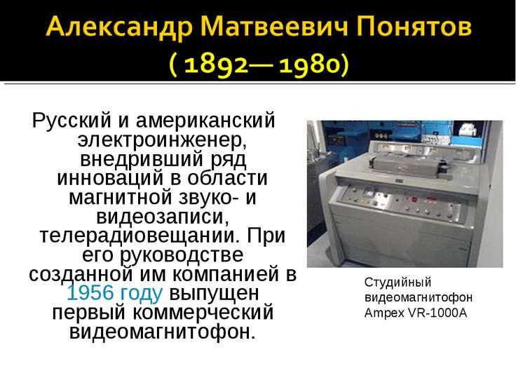 Русский и американский электроинженер, внедривший ряд инноваций в области маг...