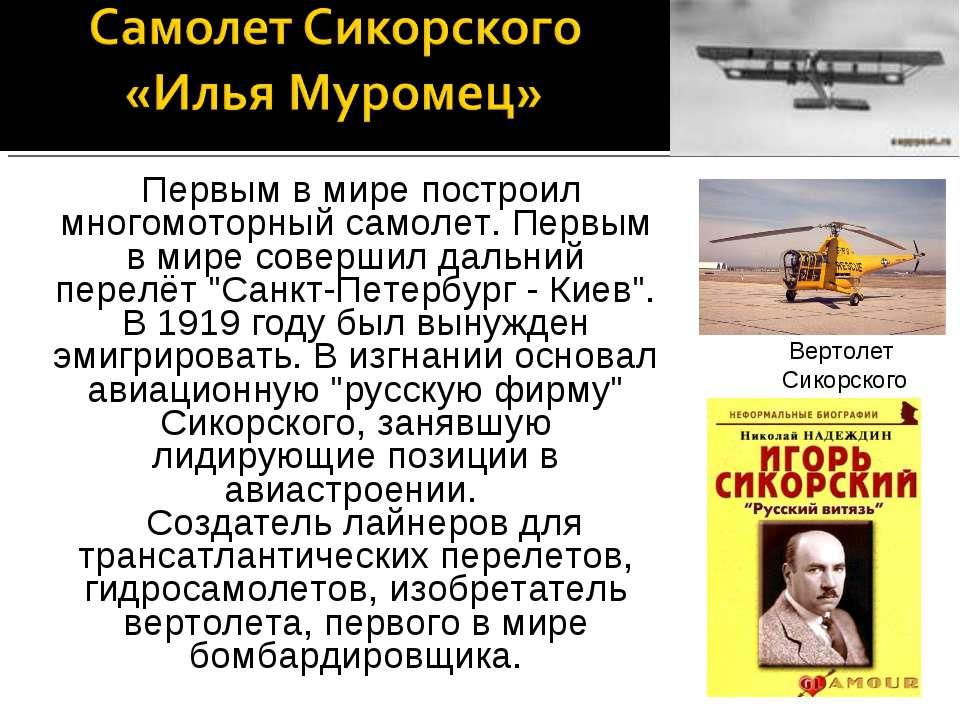 Первым в мире построил многомоторный самолет. Первым в мире совершил дальний ...